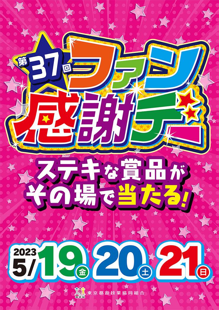 神田西口店 抽選入場のお知らせ