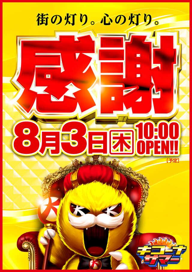 沖縄5 1円導入
