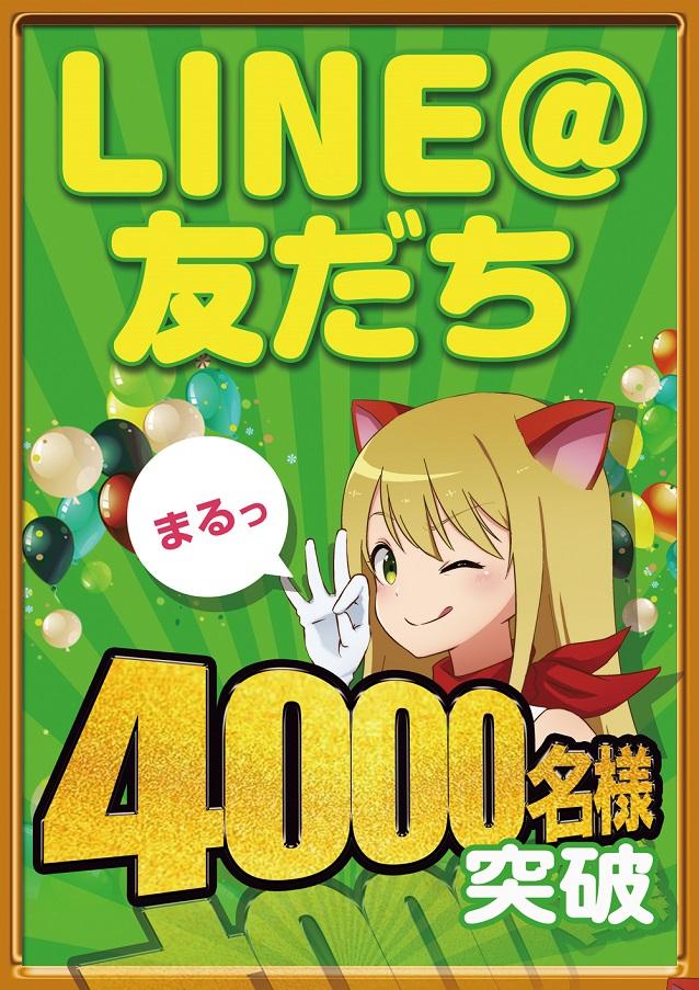 LINEお友達4000名様突破