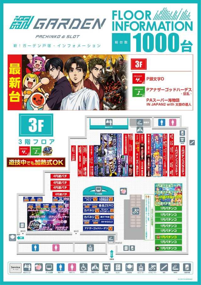 フルオープン明日