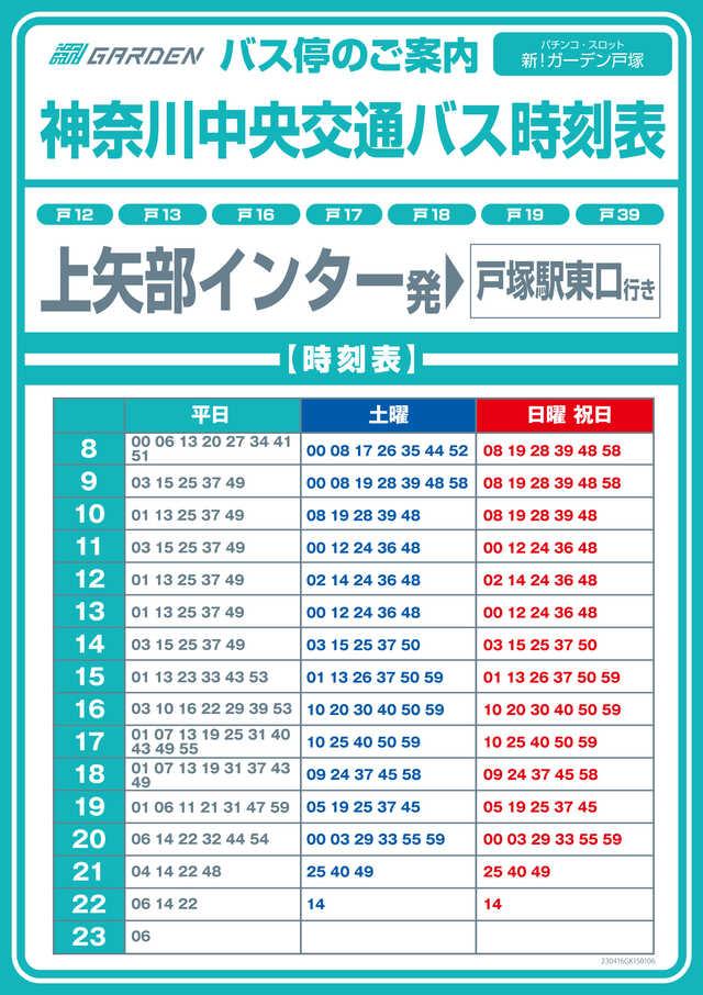 バス時刻表�