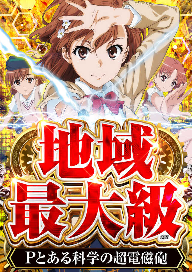 10/18ROスケ