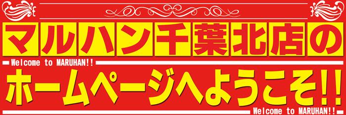 マルハン千葉北店へようこそ!!