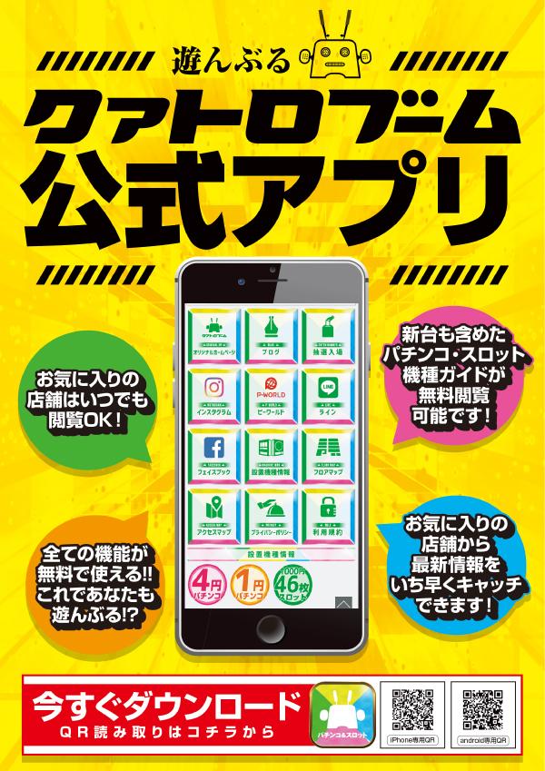 アプリ11.16-
