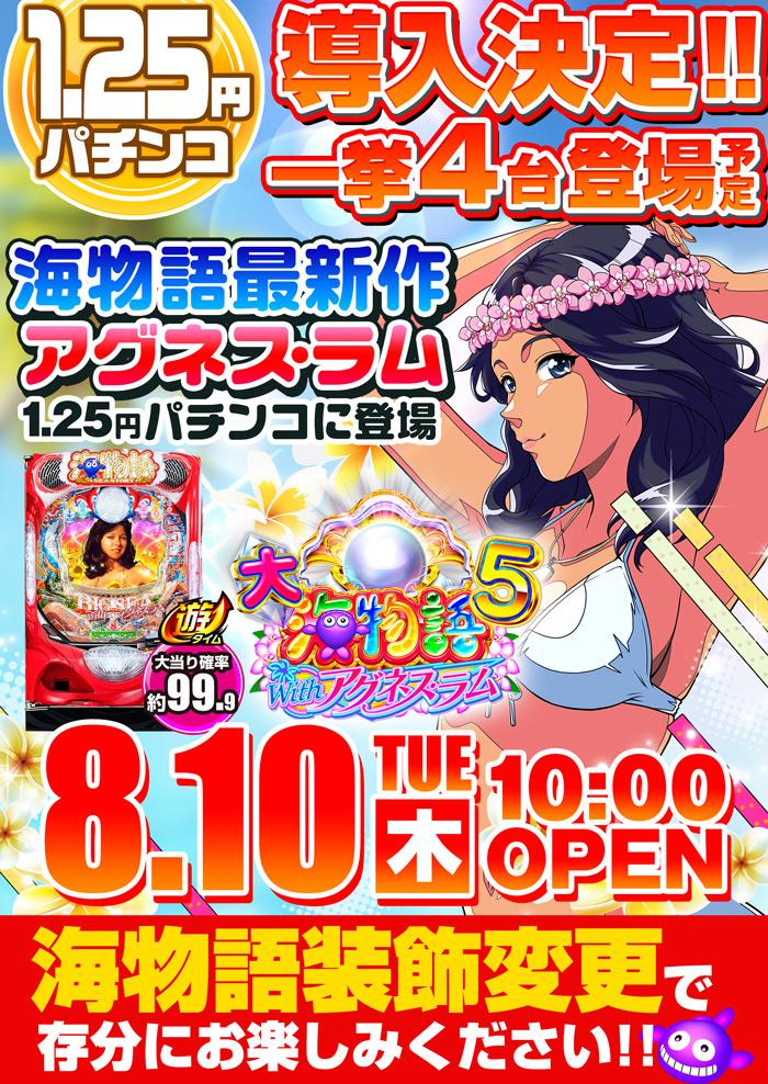2.5円島図
