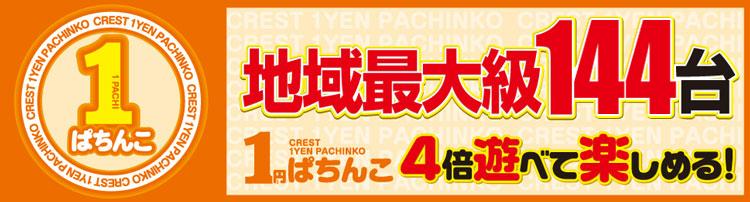 地域最大級1円パチ144台