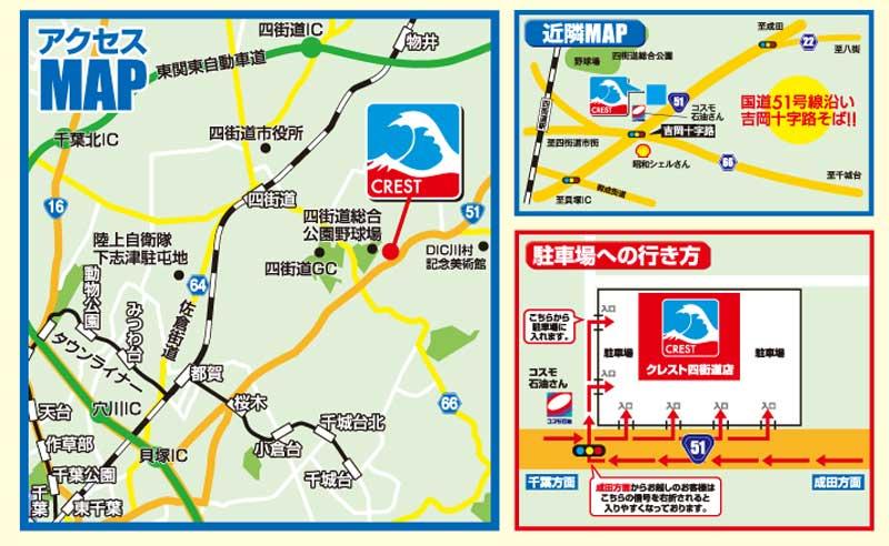 四街道店案内地図