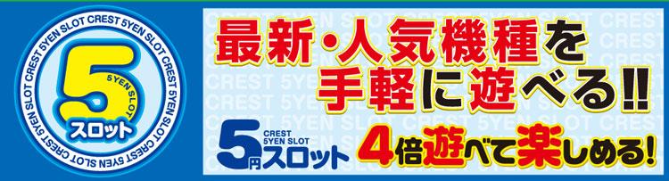 最新・人気機種を手軽に遊べる5円スロ