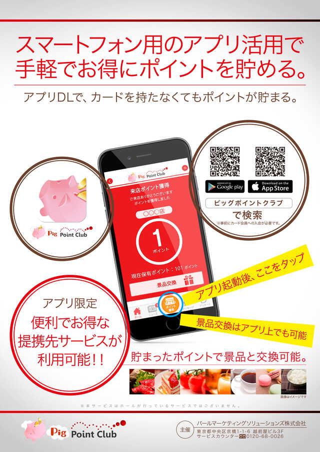 入場整列の注意