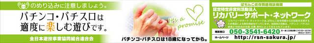 ☆1/6 1円新台入替☆