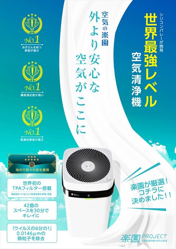 5月7日(火)4円パチンコ新装開店!