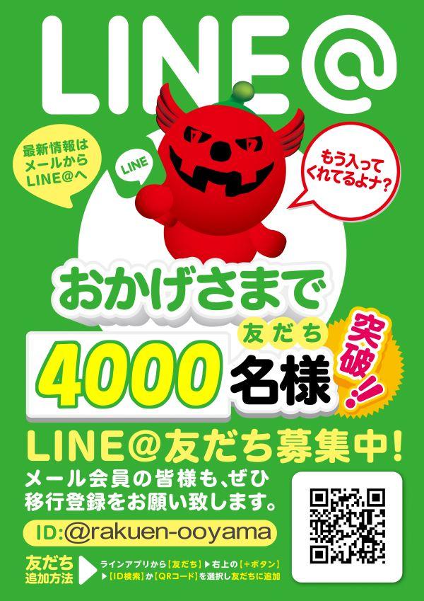 LINE@お友達4000名様突破!