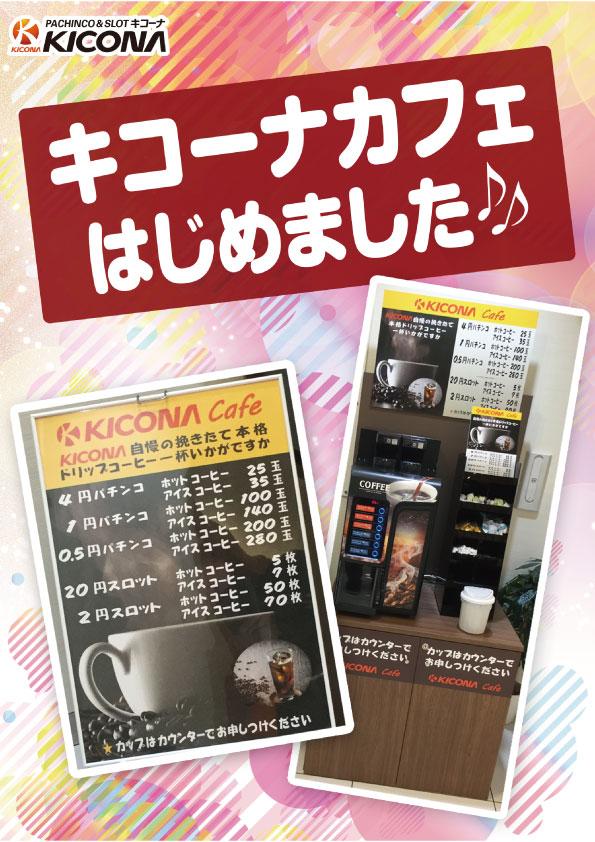 キコーナカフェ