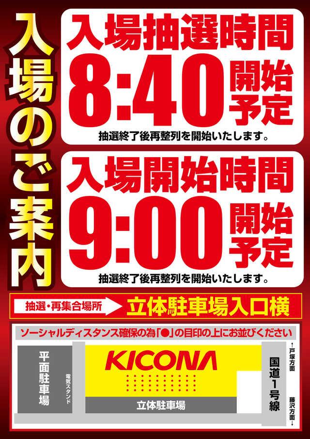 1019新台入替【全体】