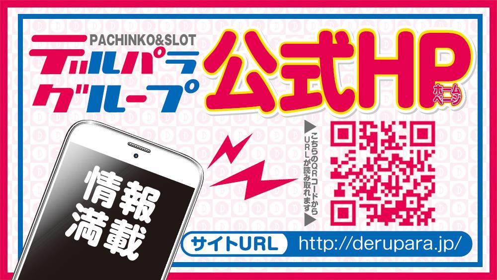 デルパラ公式サイトhttp://derupara.jp/