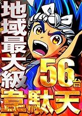 源さん増台計35台!