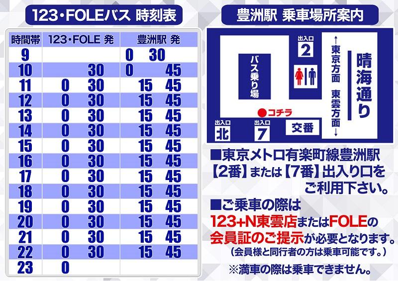バス時刻表11/18〜