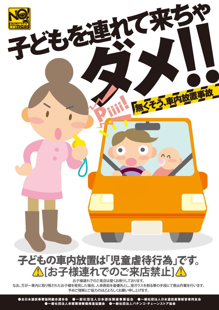 ダメ!車内放置