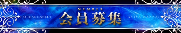 MENU07会員募集