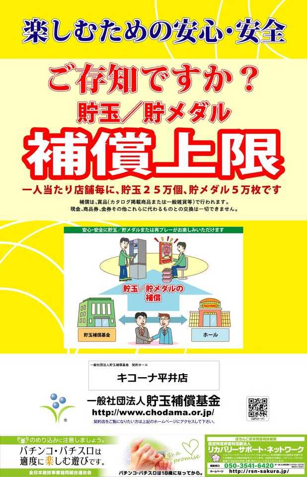 人生劇場込み店舗紹介マップ