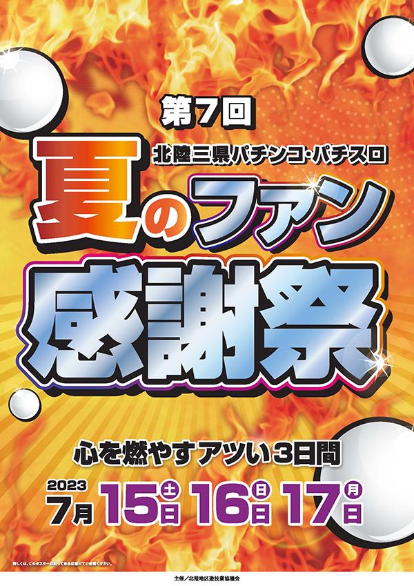 LINE2000