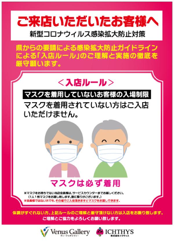 スロパラIII 8月20日(火)新台入替!!