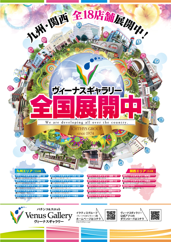 ヴィーナスグループ全国17店舗展開中!!