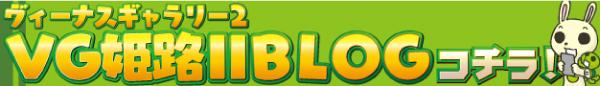 ヴィーナス姫路IIのブログへようこそ♪