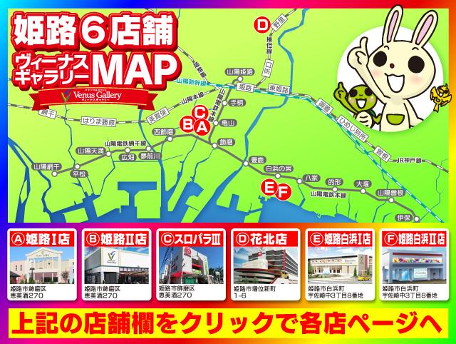 兵庫県下6店舗ヴィーナスギャラリー