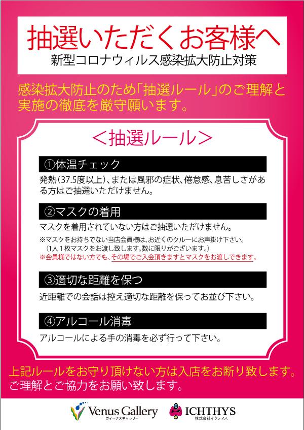 6月18日(火) スロパラIII新台入替!!