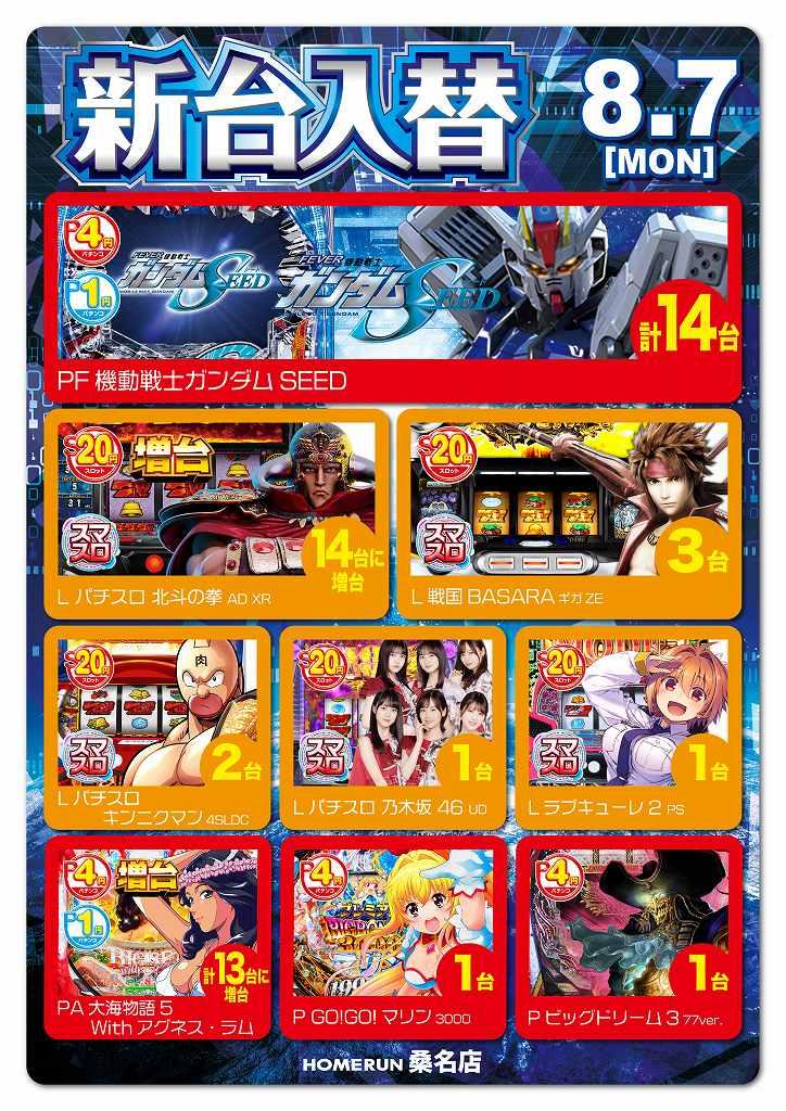 営業案内(8月3日〜9日)
