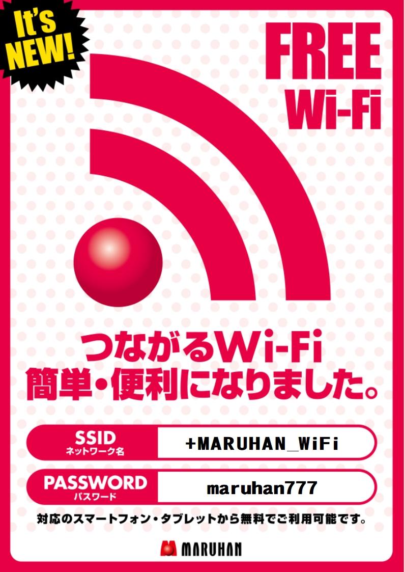 maruhan-wifi