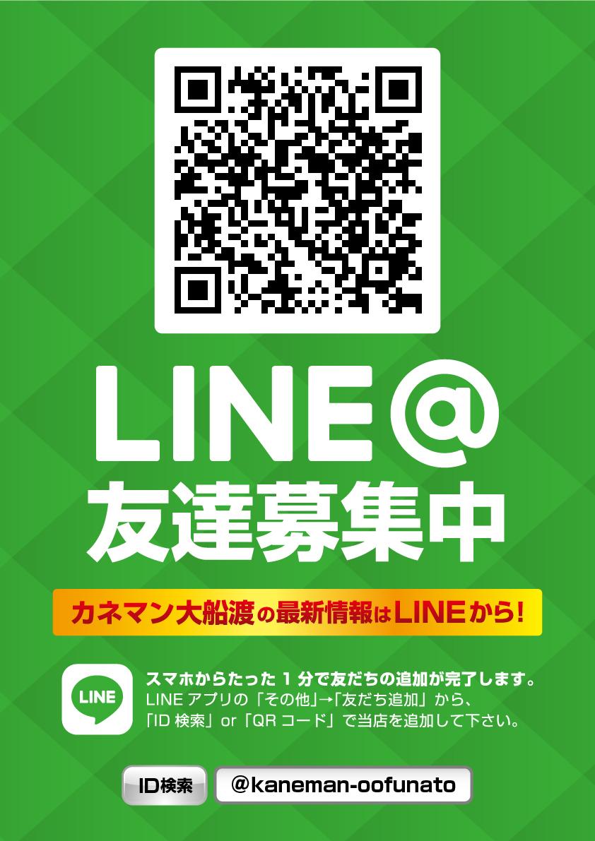 LINENEW