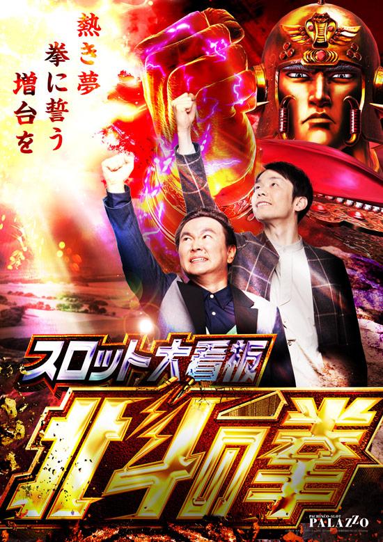PALAZZO三郷中央店