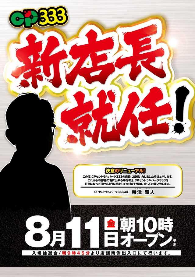 3/10(水)パチンコ新台入替!