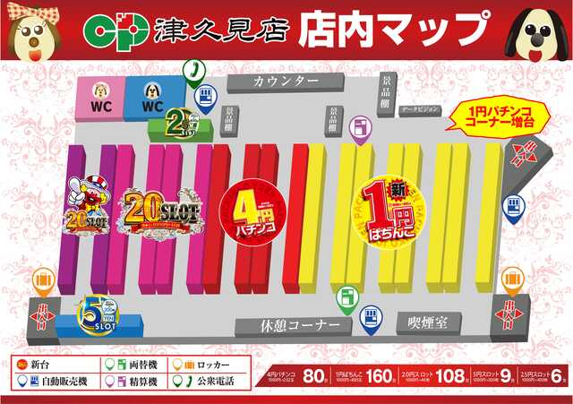 8/18(火)スロット新台入替!