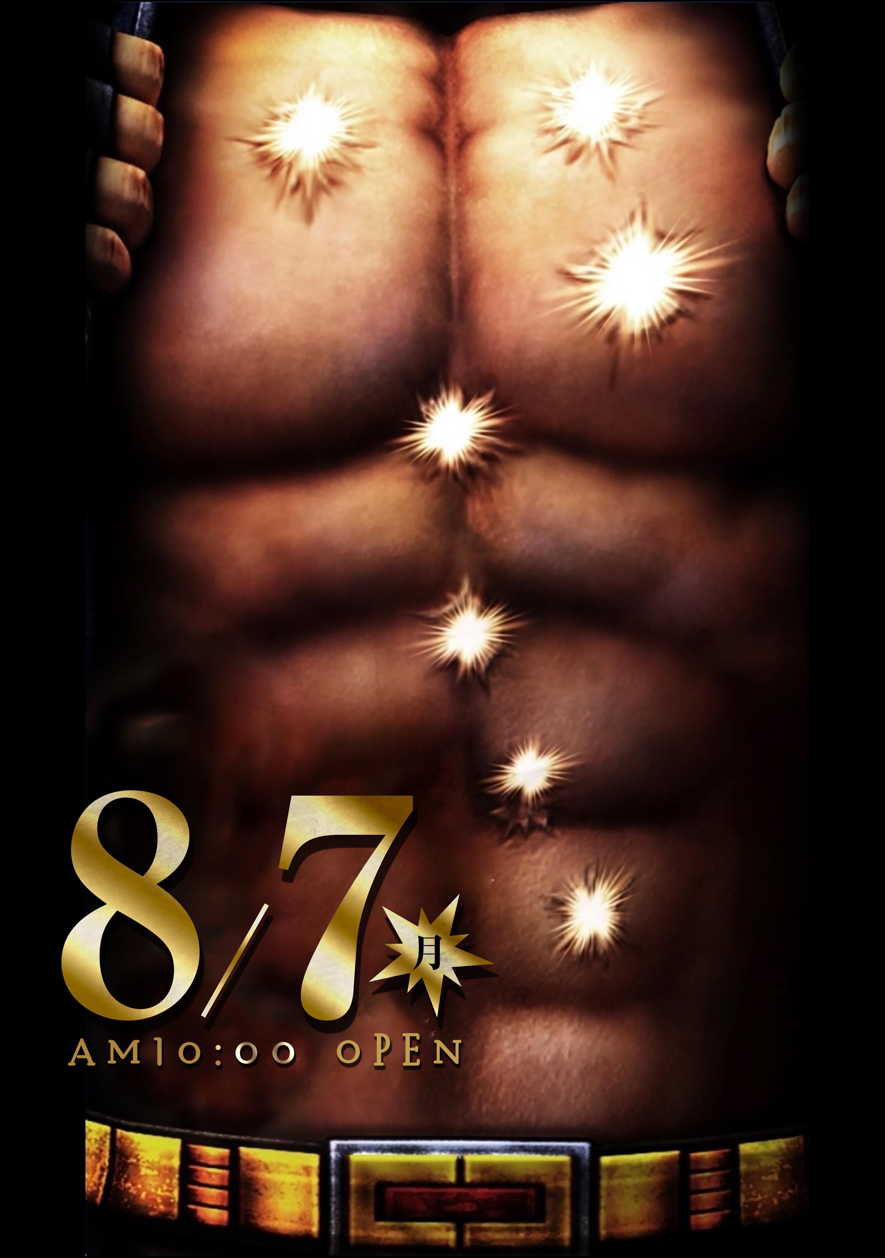 8/20(火)パチンコ新台入替