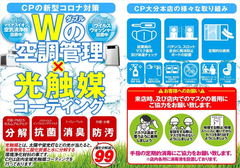 8/20(火)スロット新台入替