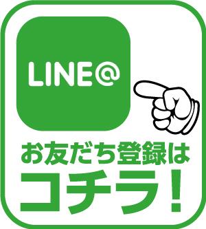 LINE登録はコチラ