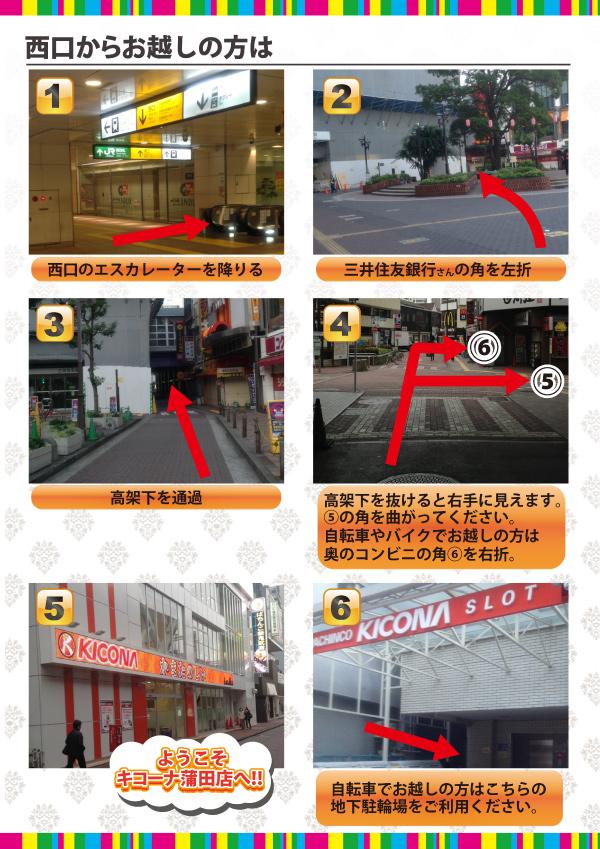 蒲田店 アクセス