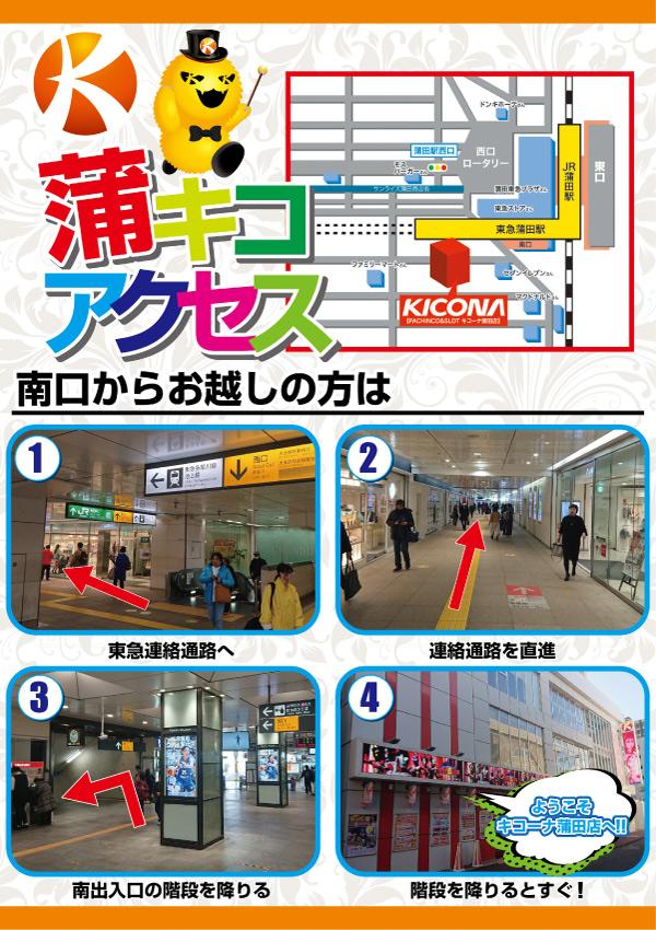 新・蒲キコアクセス1