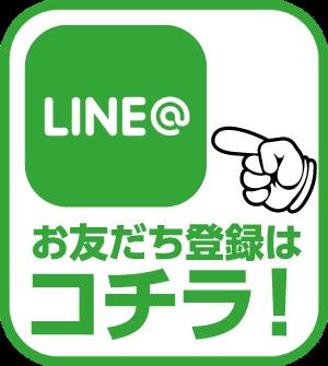 LINE登録アイコン