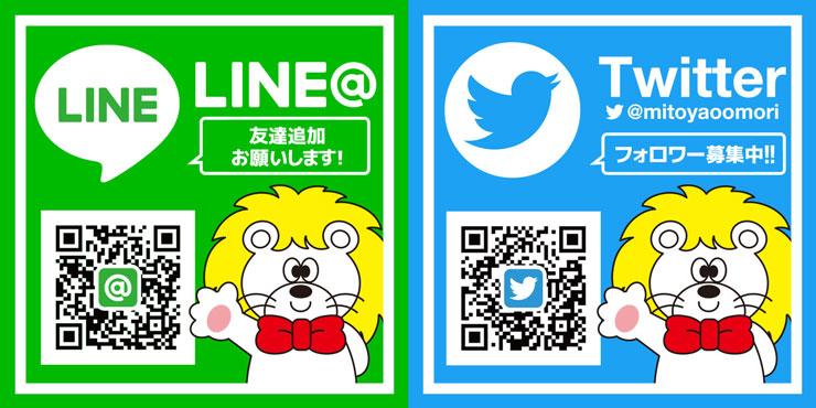 LINE・Twitter