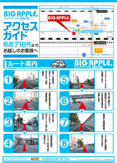 ビッグ アップル 加古川 データ ビッグアップル.加古川店 - p-world