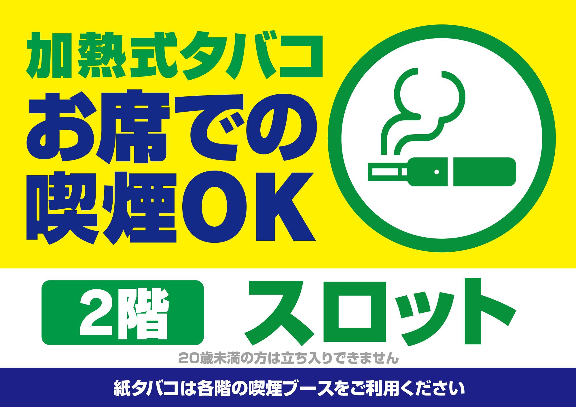 加熱式煙草OK