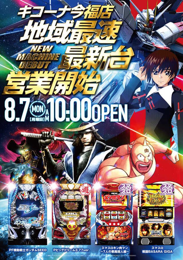 4円海増台