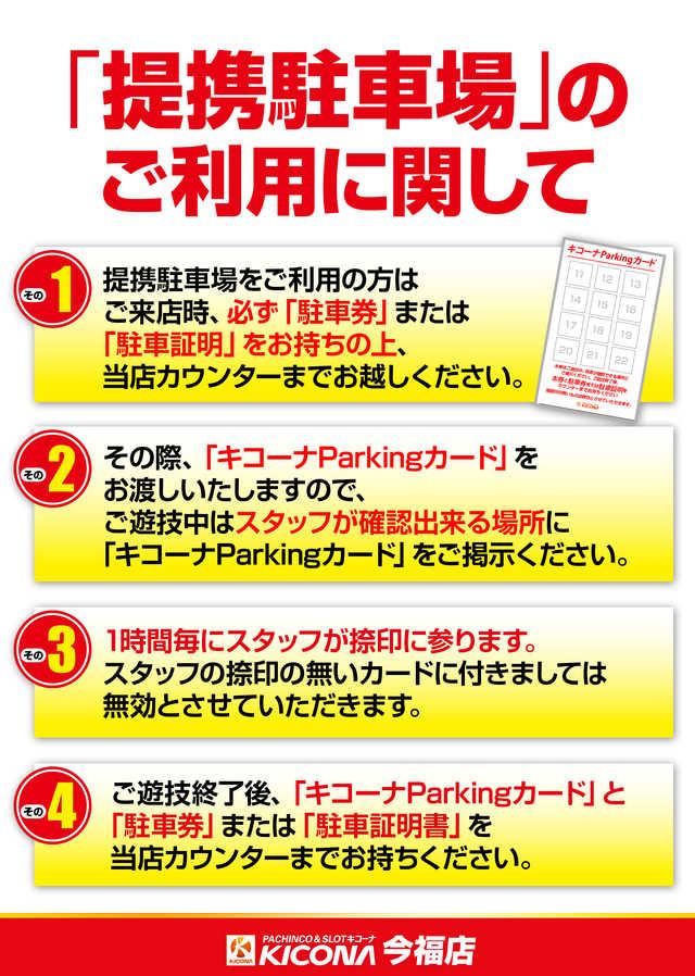 提携駐車場のご利用に関して