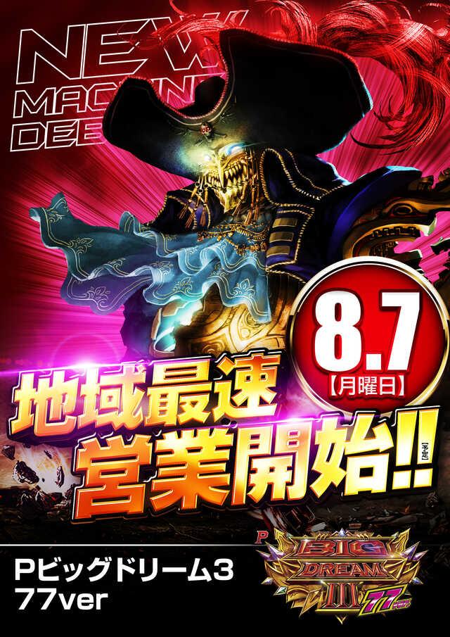 4円増台ラインナップ