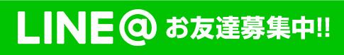 LINE@ お友達募集中!!