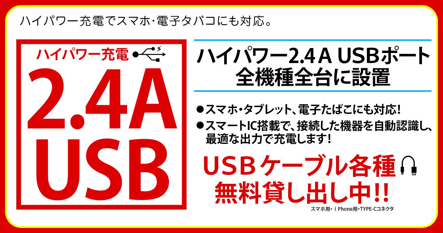 2.4A USB全台に設置